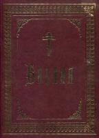 Библия или книги Священного Писания Ветхого и Нового завета, с параллельными местами и указателем церковных чтений. В трех частях. Репринтное издание