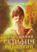 Преподобный Серафим Вырицкий. Житие. Наставления. Предсказания