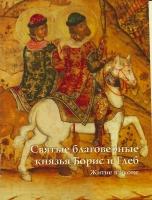 Святые благоверные князья Борис и Глеб. Житие в иконе