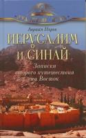 Иерусалим и Синай. Записки второго путешествия на Восток