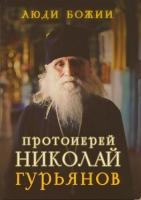 Люди Божии. Протоиерей Николай Гурьянов