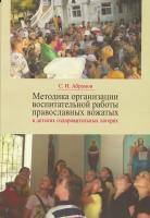 Методика организации воспитательной работы православных вожатых в детских оздоровительных лагерях