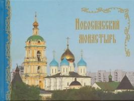 Новоспасский монастырь. Исторический путеводитель