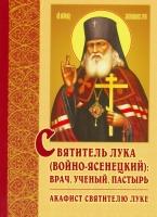 Святитель Лука (Войно-Ясенецкий): врач, ученый, пастырь. Акафист святителю Луке
