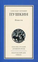 Повести. Классика Русской духовной прозы