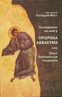 Толкование на книгу пророка Аввакума или Опыт библейской теодицеи