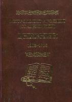 Дневник 1903-1905.Материалы по новейшей истории Русской Православной Церкви