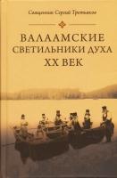 Валаамские светильники духа. ХХ век