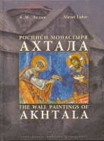Росписи монастыря Ахтала. История, иконография, мастера