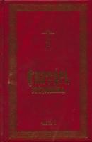 Псалтирь следованная в 2-х книгах