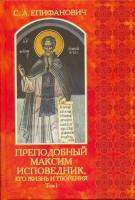 Преподобный Максим Исповедник, его жизнь и творения в 2-х томах