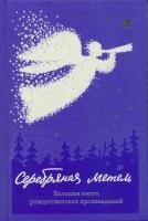 Серебряная метель. Большая книга рождественский произведений