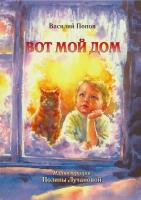 Вот мой дом. Книга для чтения в кругу семьи
