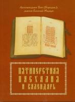 Пятиперстная Пасхалия и календарь. Сокровище церковного предания