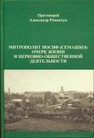 Митрополит Иосиф (Семашко): очерк жизни и церковно-общественной деятельности
