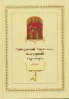 Преподобный Мартиниан, Белозерский Чудотворец