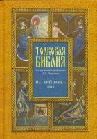 Толковая Библия под редакцией профессора А.П. Лопухина в 7-ми томах