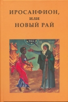Иросанфион, или Новый Рай: Собрание текстов монашеской агиографии Палестины, Египта и Византии V-XV вв.