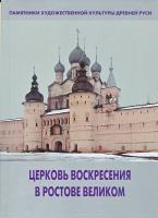 Церковь Воскресения в Ростове Великом