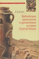 Библейская археология и древнейшая история Святой Земли. Учебное пособие