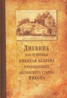Дневник послушника Николая Беляева