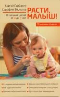 Расти, малыш! Полезные советы о питании детей от 0 до 3 лет