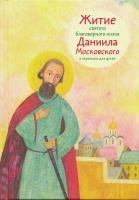 Житие святого благоверного князя Даниила Московского в пересказе для детей