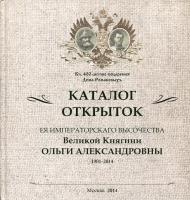 Каталог открыток Ея Императорского Высочества Великой Княгини Ольги Александровны 1901-2014