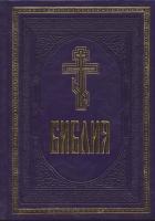 Библия с синопсисом