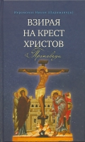Взирая на Крест Христов. Проповеди