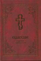 Святое Евангелие с кратким толкователем