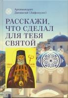 Расскажи, что сделал для тебя святой. Житие и чудеса св.Луки, архиепископа Симферопольского, целителя