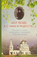 Бог везде, а с Ним и радость… Игумения и сестры Акатовского монастыря во времена гонений