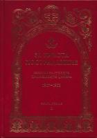 За Христа пострадавшие. Гонения на Русскую Православную Церковь.1917-1956 гг. Книга вторая