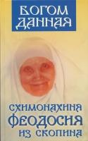 Богом данная. Схимонахиня Феодосия из Скопина