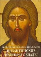 Священная Великая Обитель Ватопед - Византийские иконы и оклады (альбом)
