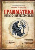 Грамматика церковно-славянского языка. Под редакцией иеромонаха Андрея (Эрастова)