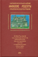 Афонские рецепты. Собрание традиционных рецептов афонской кухни, предоставленное св.монастырем Кутлумуш