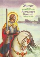Житие св. благоверного князя Александра Невского в пересказе для детей