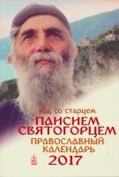 Православный календарь на 2017г. Год со старцем Паисием Святогорцем