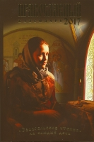 Православный календарь на 2017 г. Евангельские чтения на каждый день