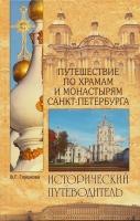 Путешествие по храмам и монастырям Санкт-Петербурга. Исторический путеводитель
