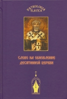 Patrologia slavica: вып. 2: Слово на обновление Десятинной церкви, или к истории почитания св.Климента Римского в Древней Руси
