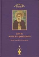 Patrologia slavica: вып. 3: Житие Сергия Радонежского