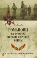 Романовы на фронтах Первой мировой войны