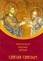 Святая святым. Размышления об Исповеди и Причащении Святых Таин