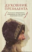 Духовник президента. Рассказы о священниках, повлиявших на умы и души правителей Росии