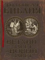 Толковая Библия: Ветхий Завет и Новый Завет