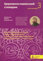 Церковнославянский словарик. Третья ступень: Богослужение