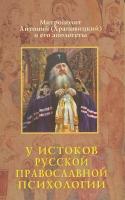 У истоков русской православной психологии